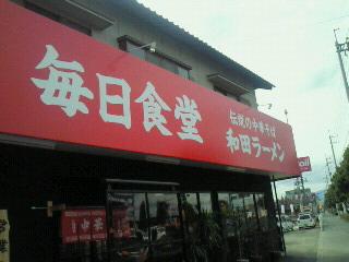 伝説の中華そば
